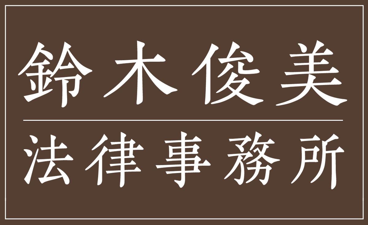 鈴木俊美法律事務所